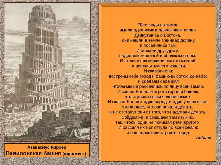 Атанасиус Кирхер Вавилонская башня (фрагмент)