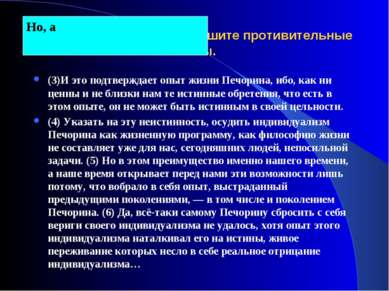 Из предложений 3–6 выпишите противительные союзы. (3)И это подтверждает опыт ...