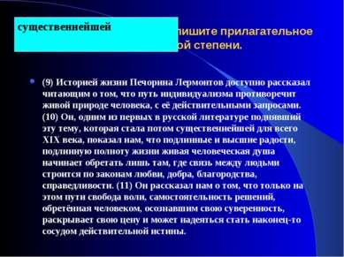 Из предложений 9–11 выпишите прилагательное в превосходной степени. (9) Истор...