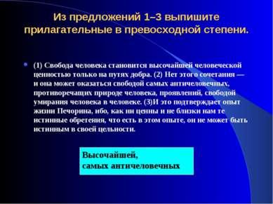 Из предложений 1–3 выпишите прилагательные в превосходной степени. (1) Свобод...