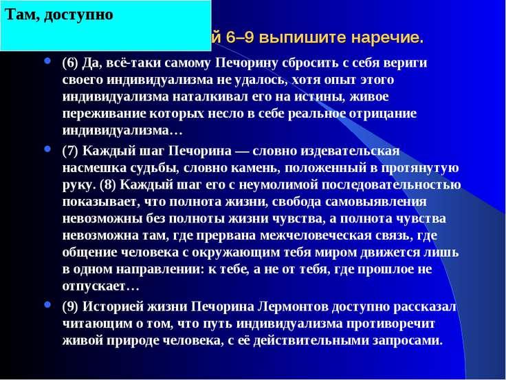 Из предложений 6–9 выпишите наречие. (6) Да, всё-таки самому Печорину сбросит...