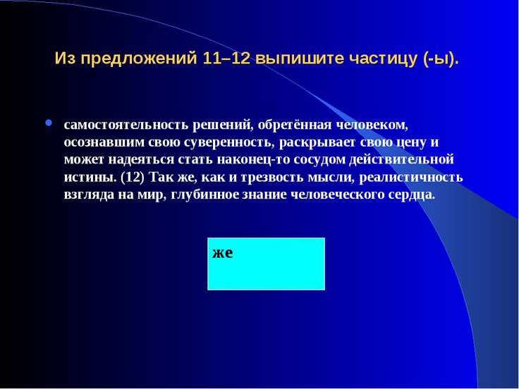 Из предложений 11–12 выпишите частицу (-ы). самостоятельность решений, обретё...