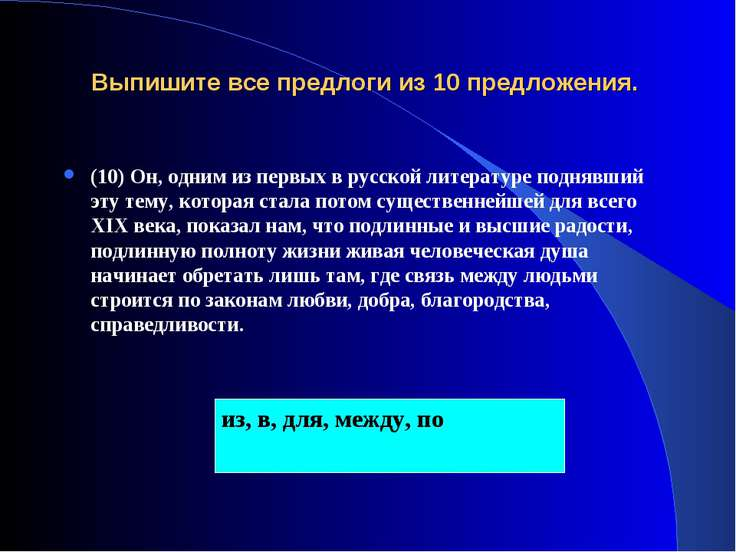 Выпишите все предлоги из 10 предложения. (10) Он, одним из первых в русской л...