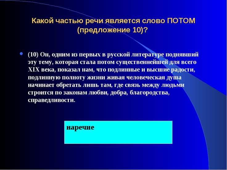 Какой частью речи является слово ПОТОМ (предложение 10)? (10) Он, одним из пе...
