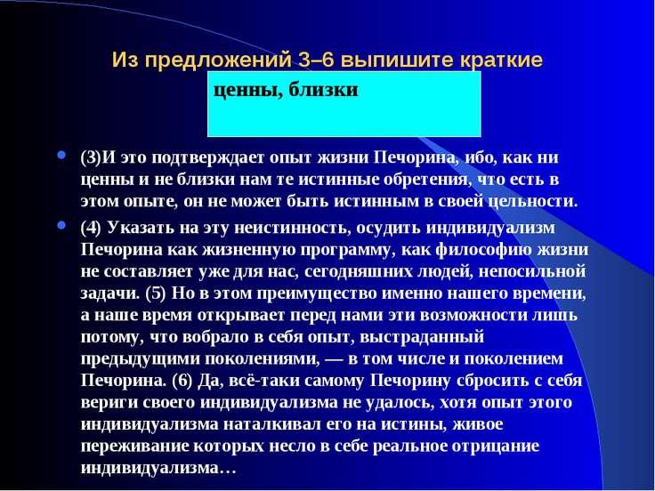 Из предложений 3–6 выпишите краткие прилагательные. (3)И это подтверждает опы...