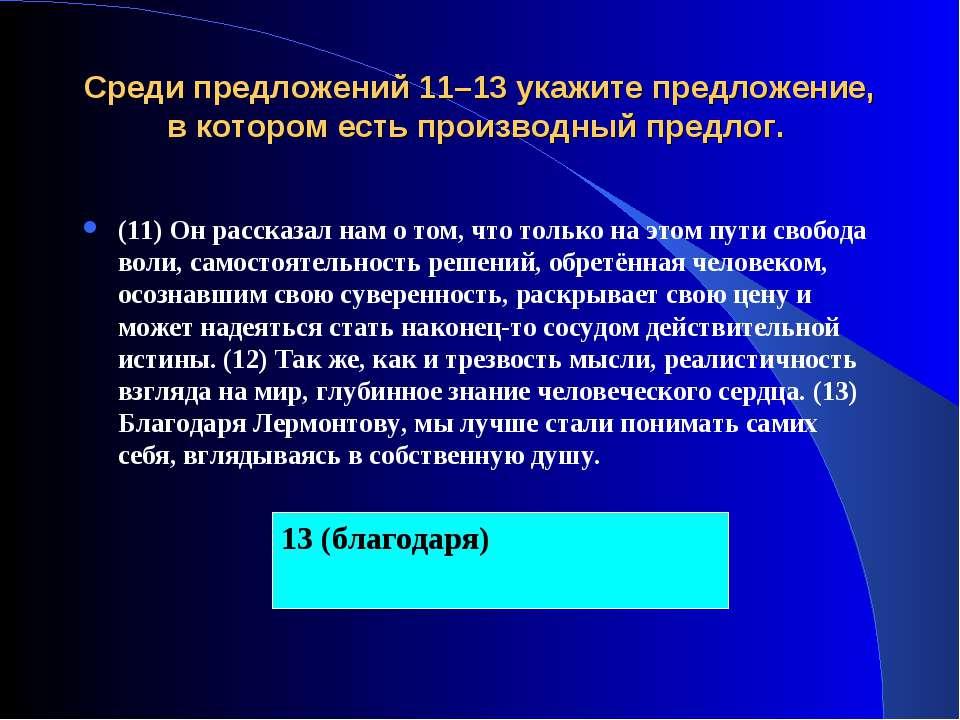 Среди предложений 11–13 укажите предложение, в котором есть производный предл...