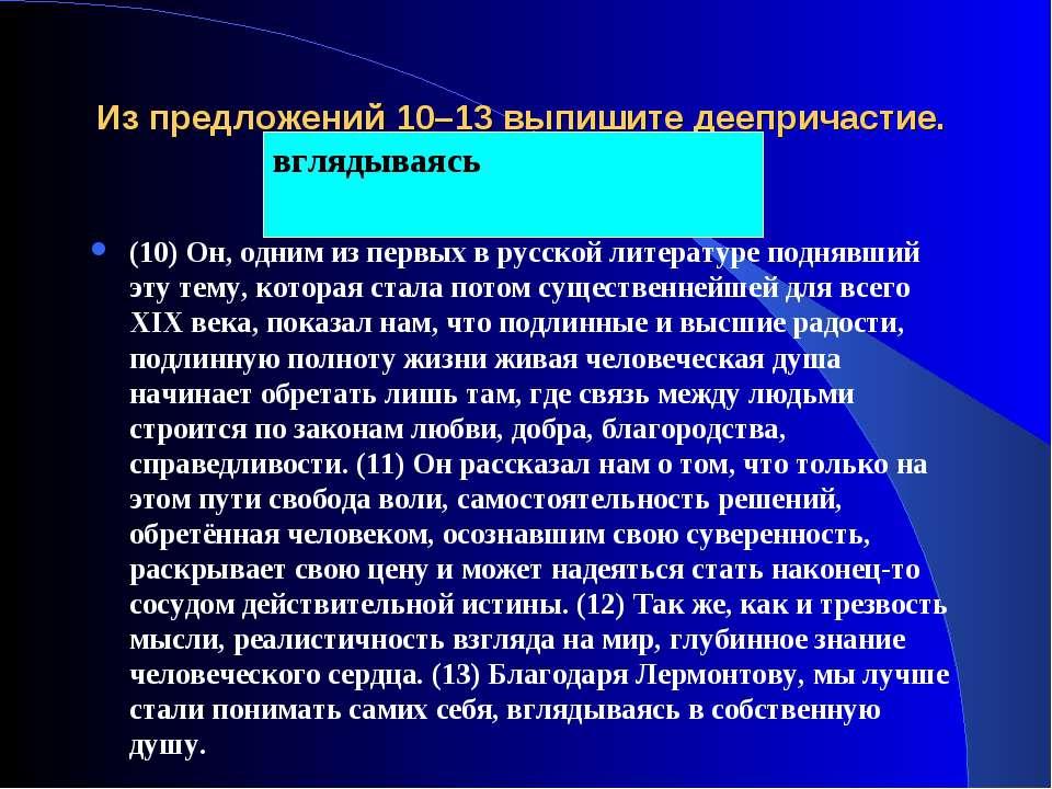 Из предложений 10–13 выпишите деепричастие. (10) Он, одним из первых в русско...