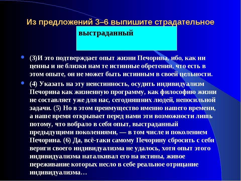 Из предложений 3–6 выпишите страдательное причастие. (3)И это подтверждает оп...