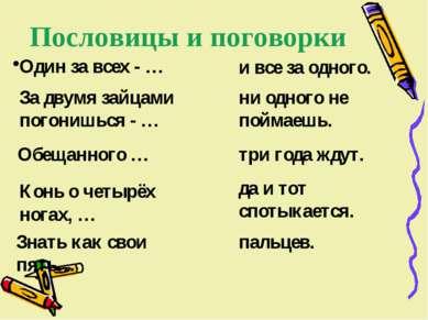 Пословицы и поговорки Один за всех - … За двумя зайцами погонишься - … ни одн...