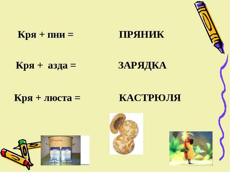 Кря + пни = Кря + азда = Кря + люста = ПРЯНИК ЗАРЯДКА КАСТРЮЛЯ