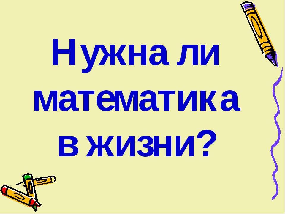 Нужна ли математика в жизни?