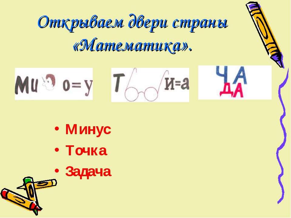 Открываем двери страны «Математика». Минус Точка Задача