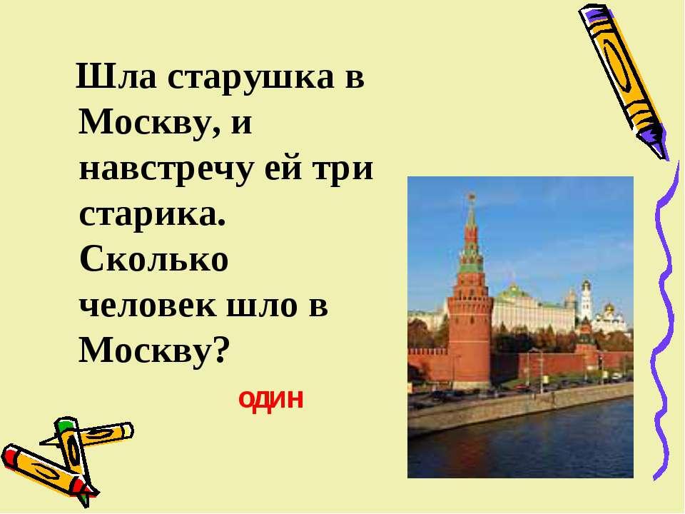 Шла старушка в Москву, и навстречу ей три старика. Сколько человек шло в Моск...