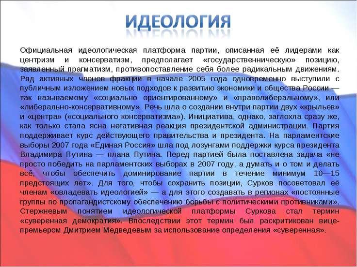 Официальная идеологическая платформа партии, описанная её лидерами как центри...