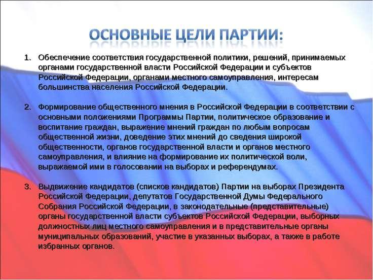 Обеспечение соответствия государственной политики, решений, принимаемых орган...