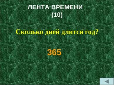ЛЕНТА ВРЕМЕНИ (10) Сколько дней длится год? 365