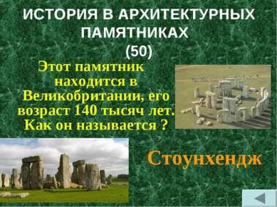 ИСТОРИЯ В АРХИТЕКТУРНЫХ ПАМЯТНИКАХ (50) Этот памятник находится в Великобрита...