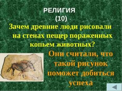 РЕЛИГИЯ (10) Зачем древние люди рисовали на стенах пещер пораженных копьем жи...