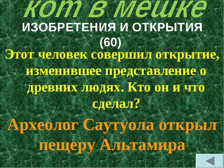 ИЗОБРЕТЕНИЯ И ОТКРЫТИЯ (60) Этот человек совершил открытие, изменившее предст...