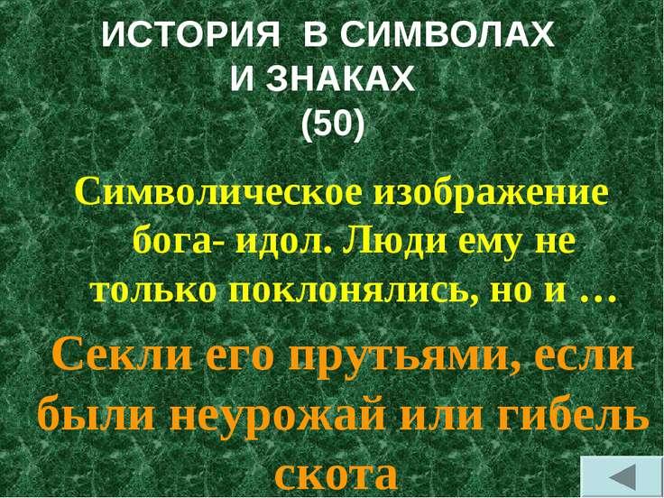 ИСТОРИЯ В СИМВОЛАХ И ЗНАКАХ (50) Символическое изображение бога- идол. Люди е...