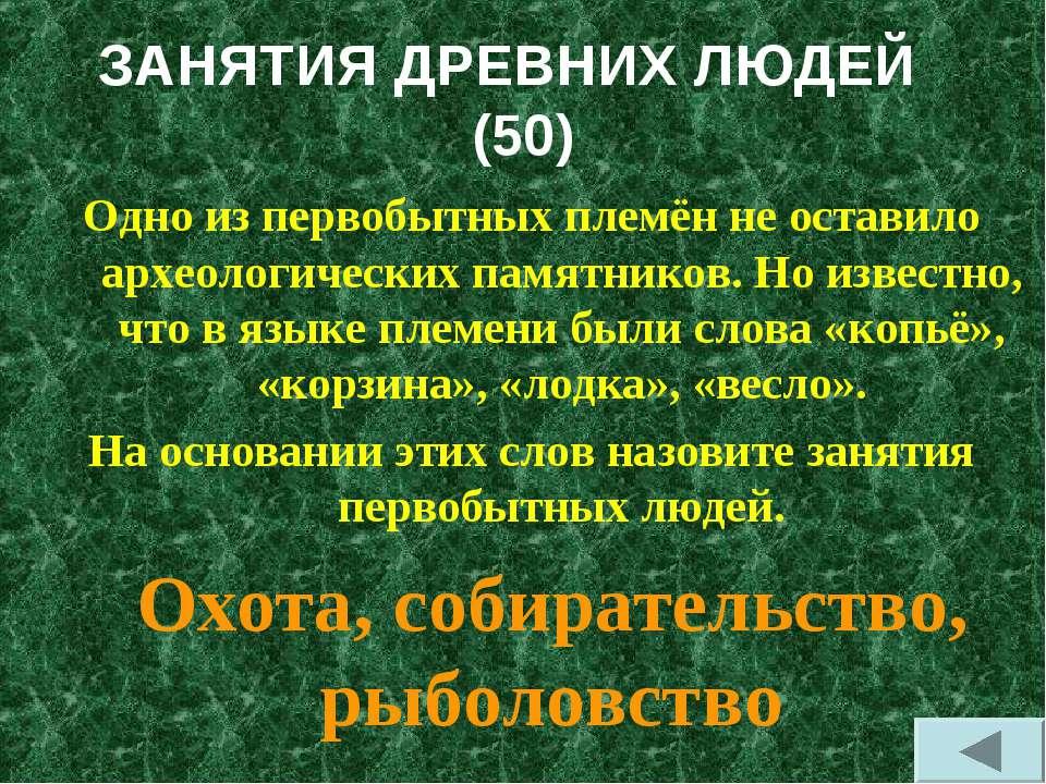 ЗАНЯТИЯ ДРЕВНИХ ЛЮДЕЙ (50) Одно из первобытных племён не оставило археологиче...