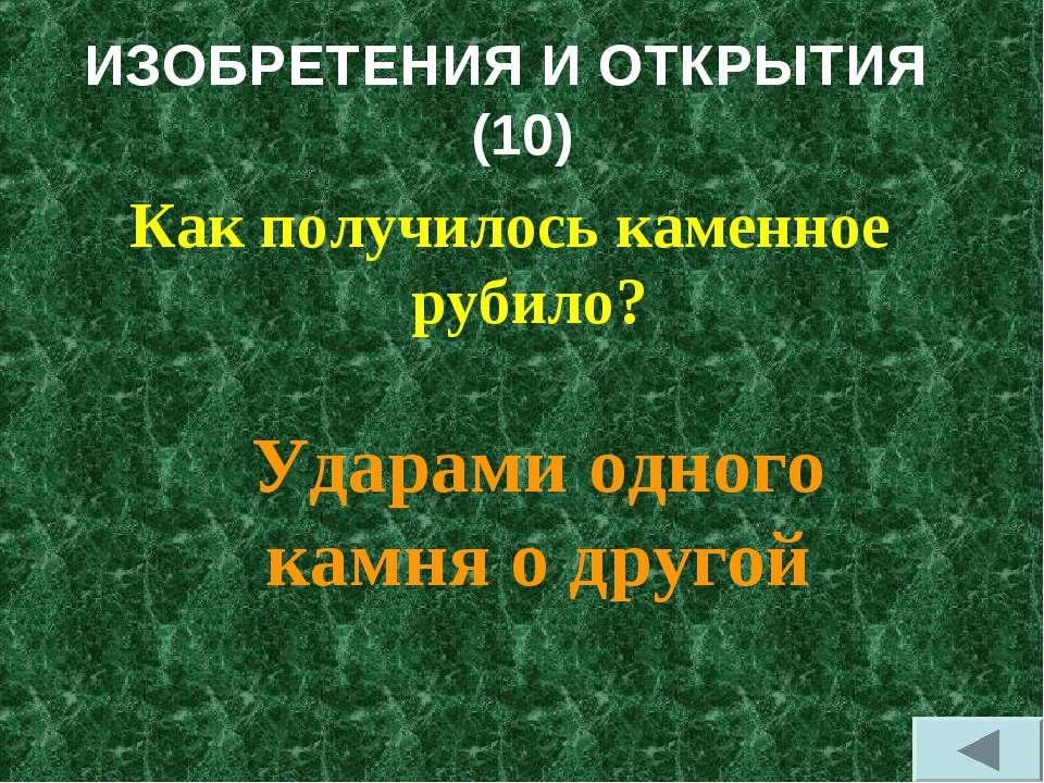 ИЗОБРЕТЕНИЯ И ОТКРЫТИЯ (10) Как получилось каменное рубило? Ударами одного ка...