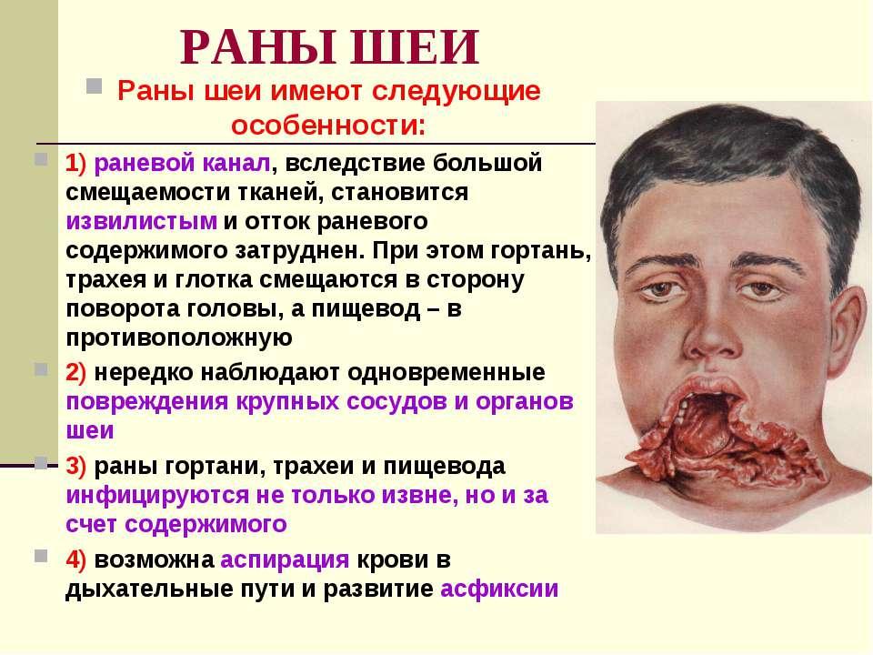 РАНЫ ШЕИ Раны шеи имеют следующие особенности: 1) раневой канал, вследствие б...