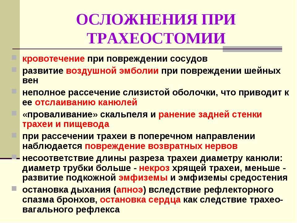 ОСЛОЖНЕНИЯ ПРИ ТРАХЕОСТОМИИ кровотечение при повреждении сосудов развитие воз...