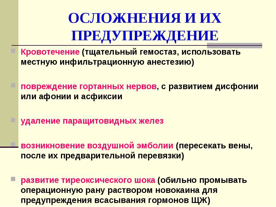 ОСЛОЖНЕНИЯ И ИХ ПРЕДУПРЕЖДЕНИЕ Кровотечение (тщательный гемостаз, использоват...