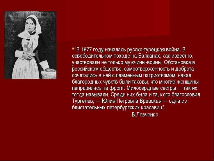 """""""В 1877 году началась русско-турецкая война. В освободительном походе на Балк..."""