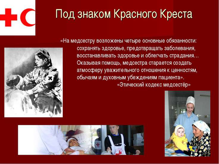 Под знаком Красного Креста «На медсестру возложены четыре основные обязанност...