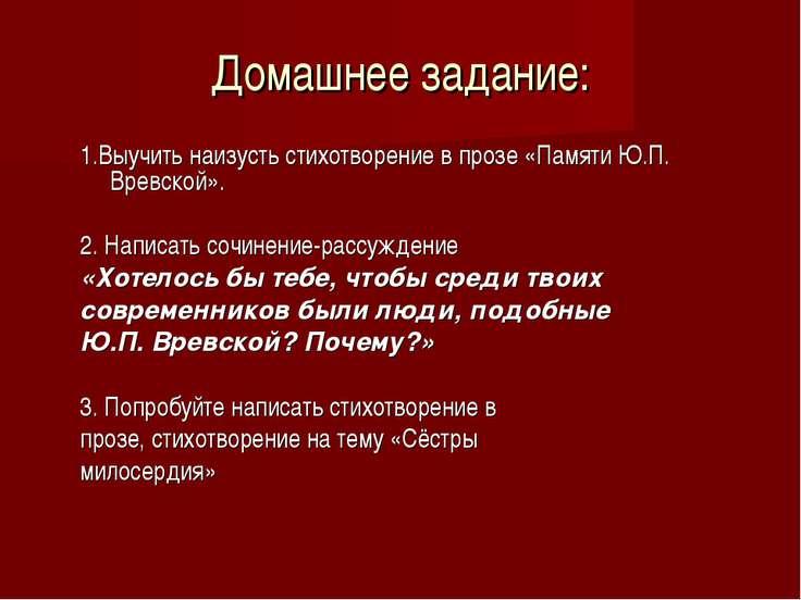 Домашнее задание: 1.Выучить наизусть стихотворение в прозе «Памяти Ю.П. Вревс...