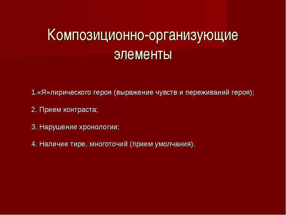 Композиционно-организующие элементы 1.«Я»лирического героя (выражение чувств ...