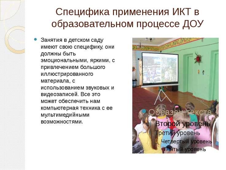 Специфика применения ИКТ в образовательном процессе ДОУ Занятия в детском сад...
