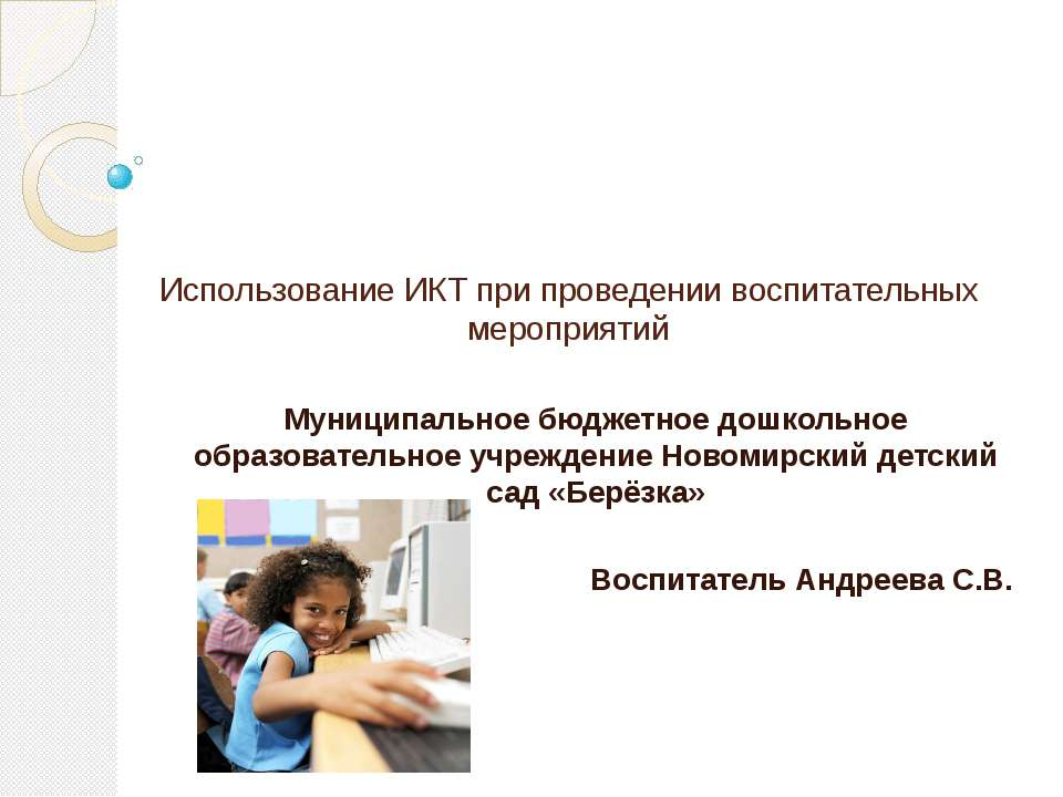 Использование ИКТ при проведении воспитательных мероприятий Муниципальное бюд...