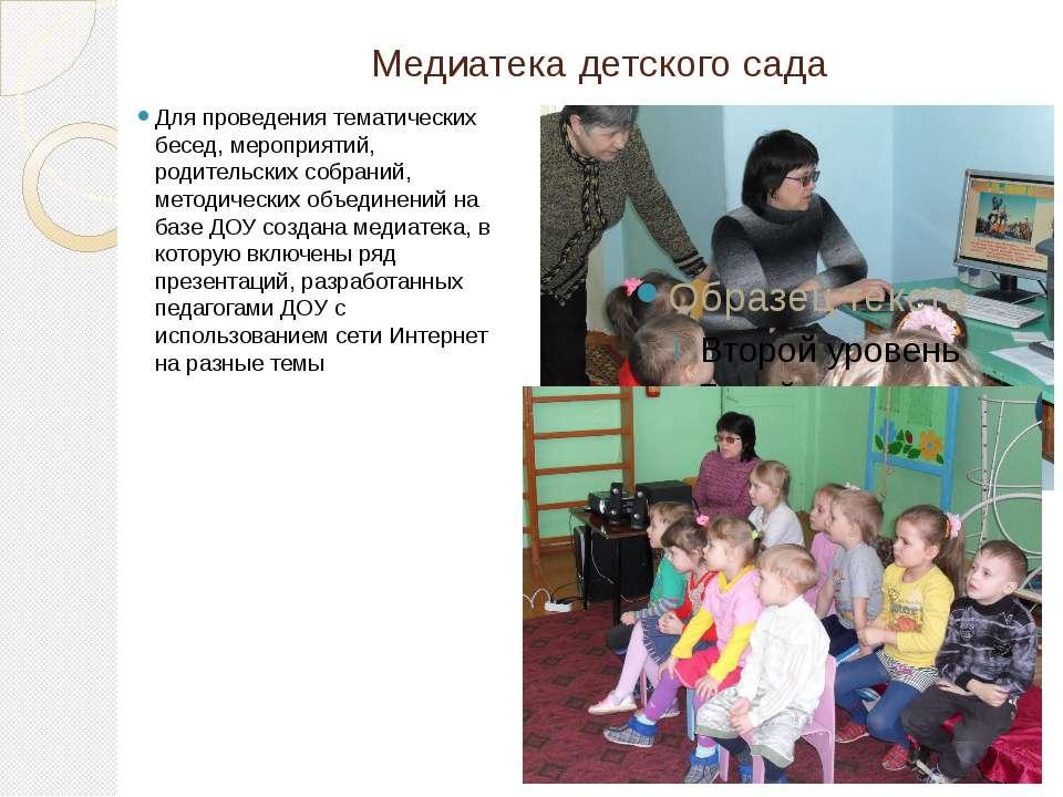 Медиатека детского сада Для проведения тематических бесед, мероприятий, родит...