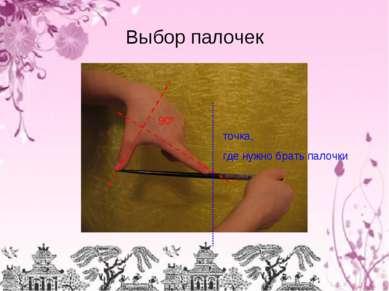 Выбор палочек точка, где нужно брать палочки 90º