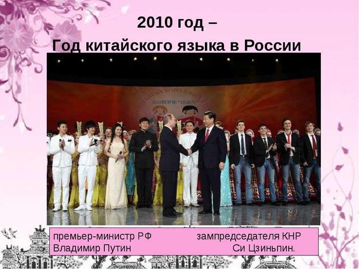 2010 год – Год китайского языка в России премьер-министр РФ зампредседателя К...