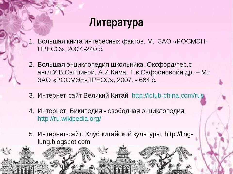 Литература Большая книга интересных фактов. М.: ЗАО «РОСМЭН-ПРЕСС», 2007.-240...