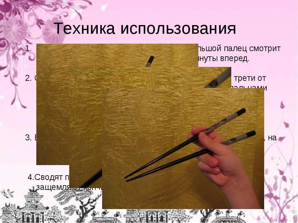 Техника использования Кисть руки должна быть расслаблена, большой палец смотр...