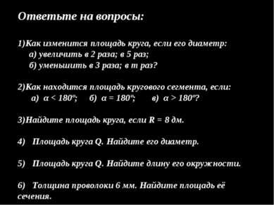 Ответьте на вопросы: Как изменится площадь круга, если его диаметр: а) увелич...