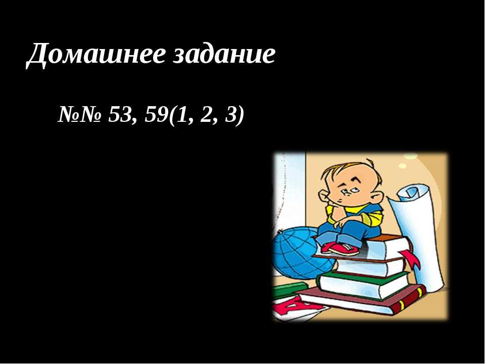 Домашнее задание №№ 53, 59(1, 2, 3)