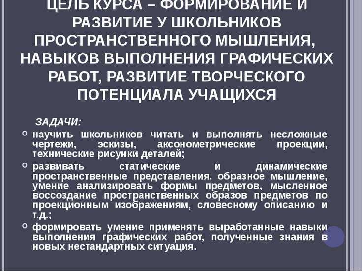 ЦЕЛЬ КУРСА – ФОРМИРОВАНИЕ И РАЗВИТИЕ У ШКОЛЬНИКОВ ПРОСТРАНСТВЕННОГО МЫШЛЕНИЯ,...