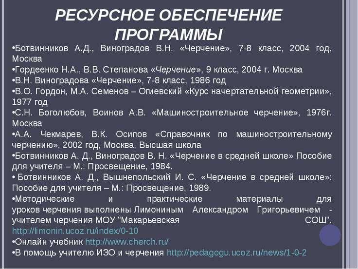 РЕСУРСНОЕ ОБЕСПЕЧЕНИЕ ПРОГРАММЫ Ботвинников А.Д., Виноградов В.Н. «Черчение»,...