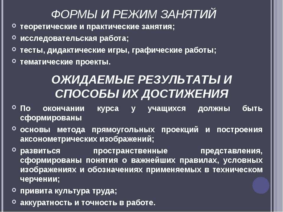 ФОРМЫ И РЕЖИМ ЗАНЯТИЙ теоретические и практические занятия; исследовательская...
