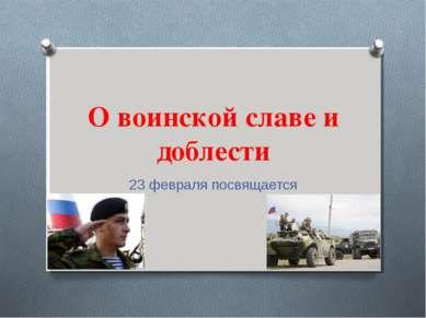 О воинской славе и доблести 23 февраля посвящается