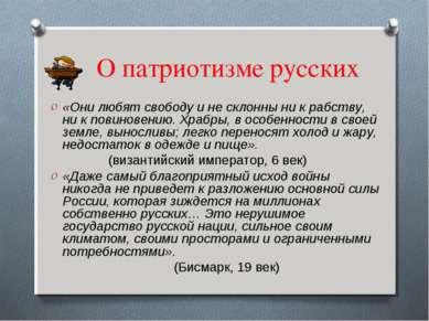О патриотизме русских «Они любят свободу и не склонны ни к рабству, ни к пови...