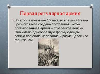 Первая регулярная армия Во второй половине 16 века во времена Ивана Грозного ...