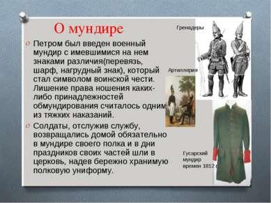 О мундире Петром был введен военный мундир с имевшимися на нем знаками различ...