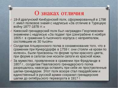 О знаках отличия 19-й драгунский Кинбурнский полк, сформированный в 1798 г. и...